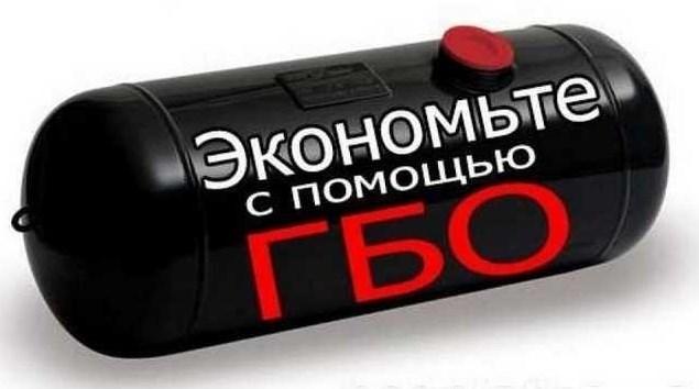 Установка и ремонт ГБО в Новосибирске