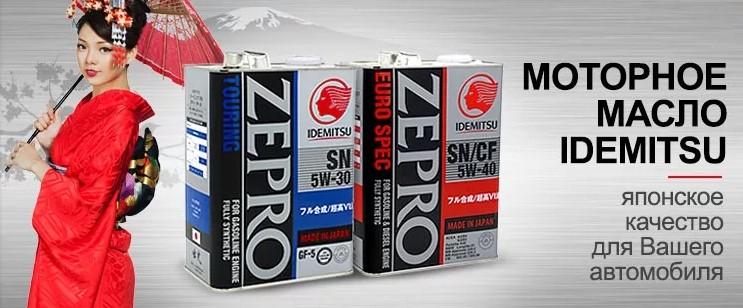 японское масло