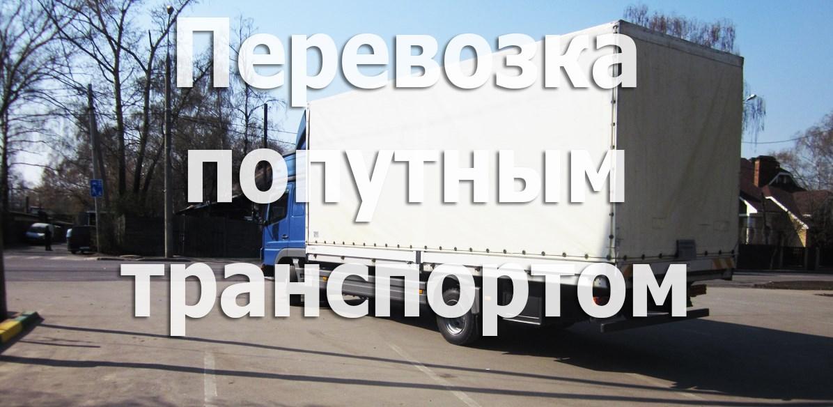 Как организовать доставку товаров в другие регионы?