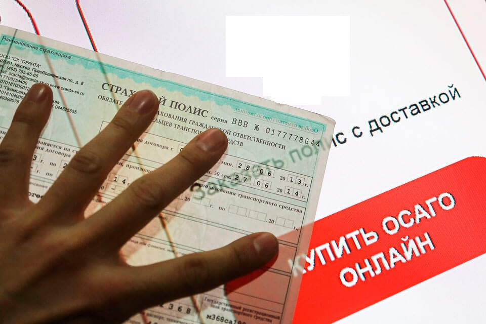 ОСАГО по Москве и Московской области