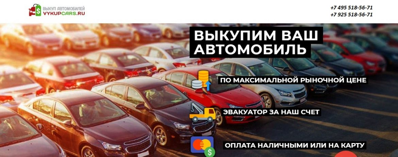 Срочный выкуп автомобилей в Москве и области