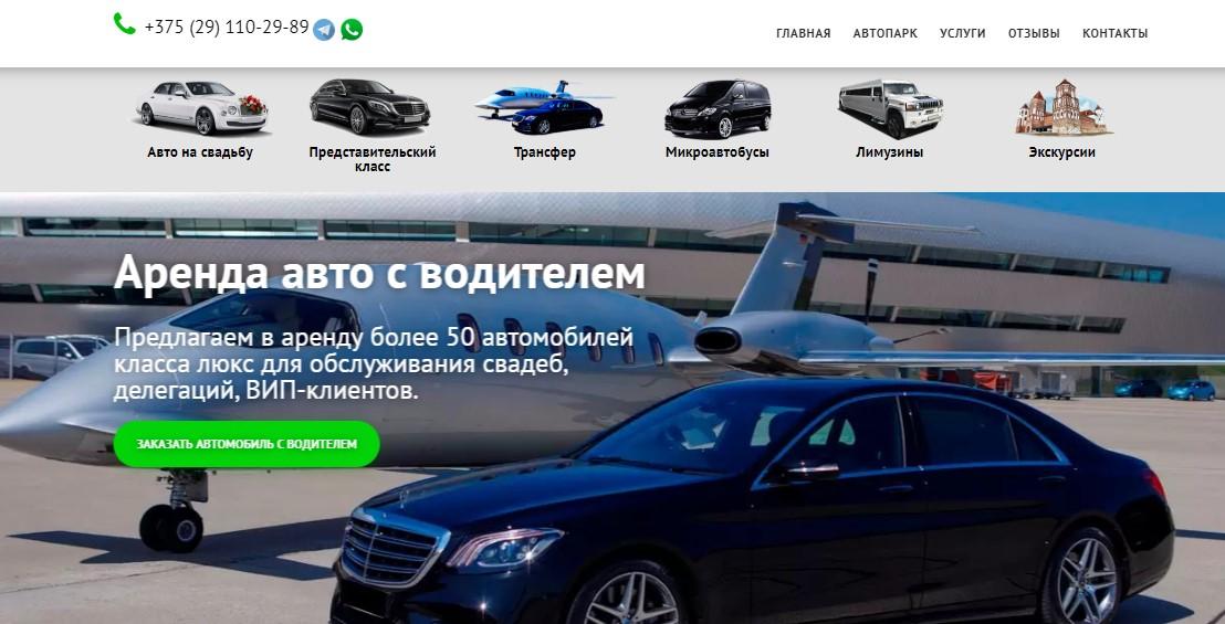 Аренда авто в Минске: выбор, который не подведет