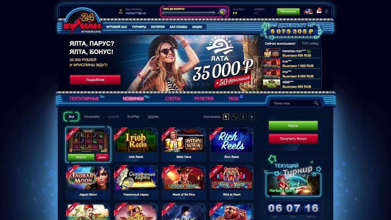 Казино вулкан реальные видео регистрация в онлайн казино с бонусом