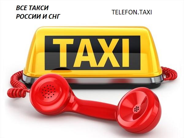 Профессиональная служба такси