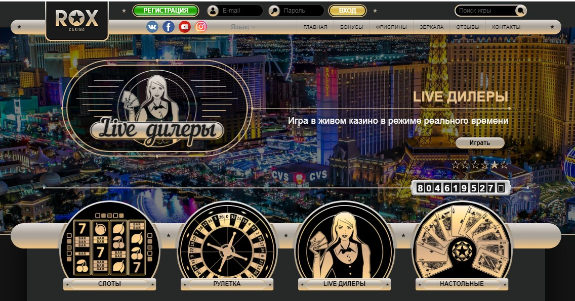 Онлайн казино Rox Casino: обзор и отзывы