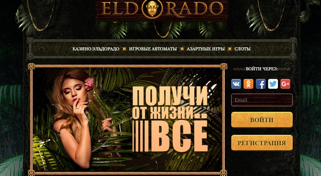 Ельдорадо – клуб для любителей азарта