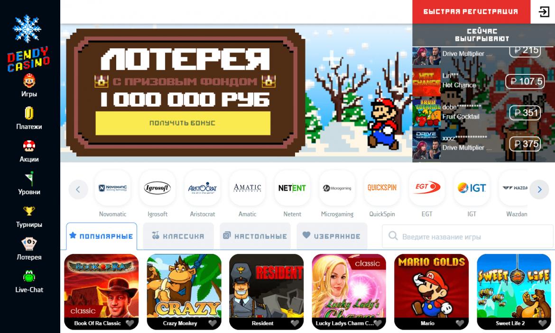 Игровой клуб Dendy — только лучшие лицензионные автоматы онлайн!