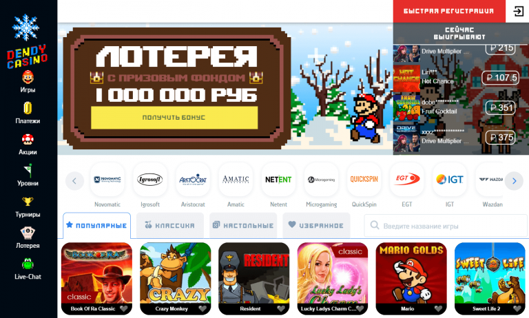 онлайн сайты казино