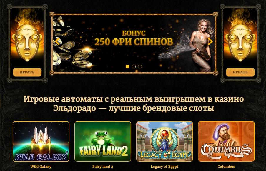 эльдорадо казино онлайн фото