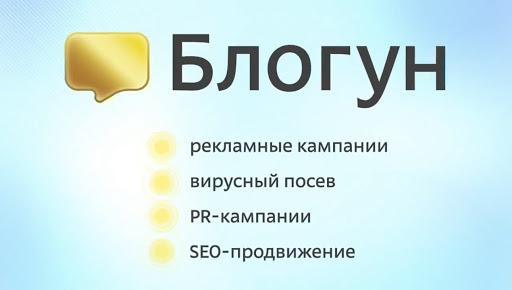 блогун - качественое продвижение бренда в сети