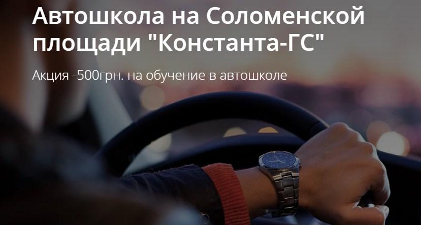 Автошкола в Соломенском