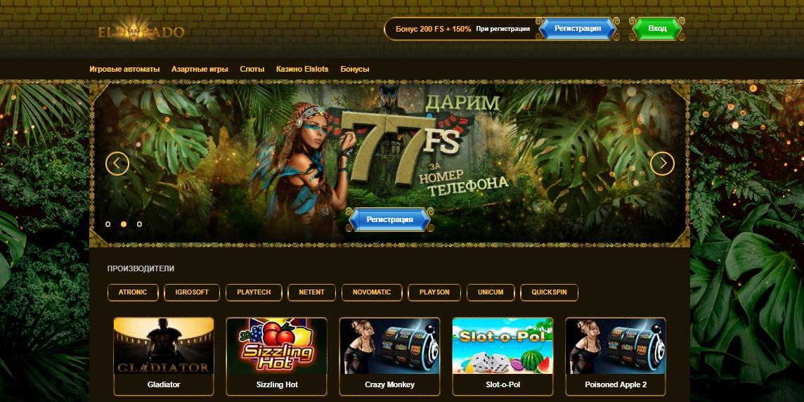 казино ельдорадо отзывы пользователей