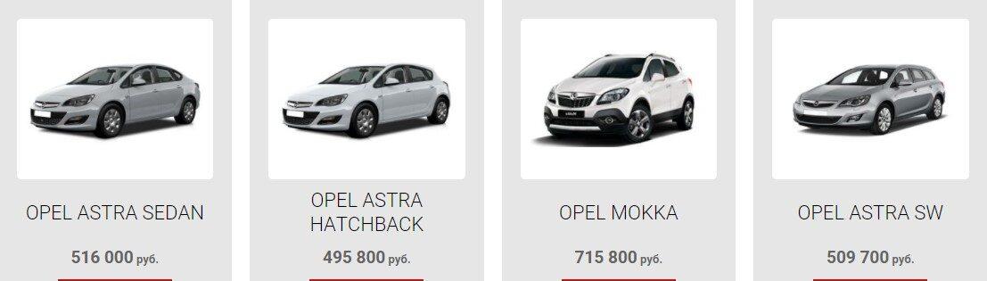 Модели Opel 2020 года и старше